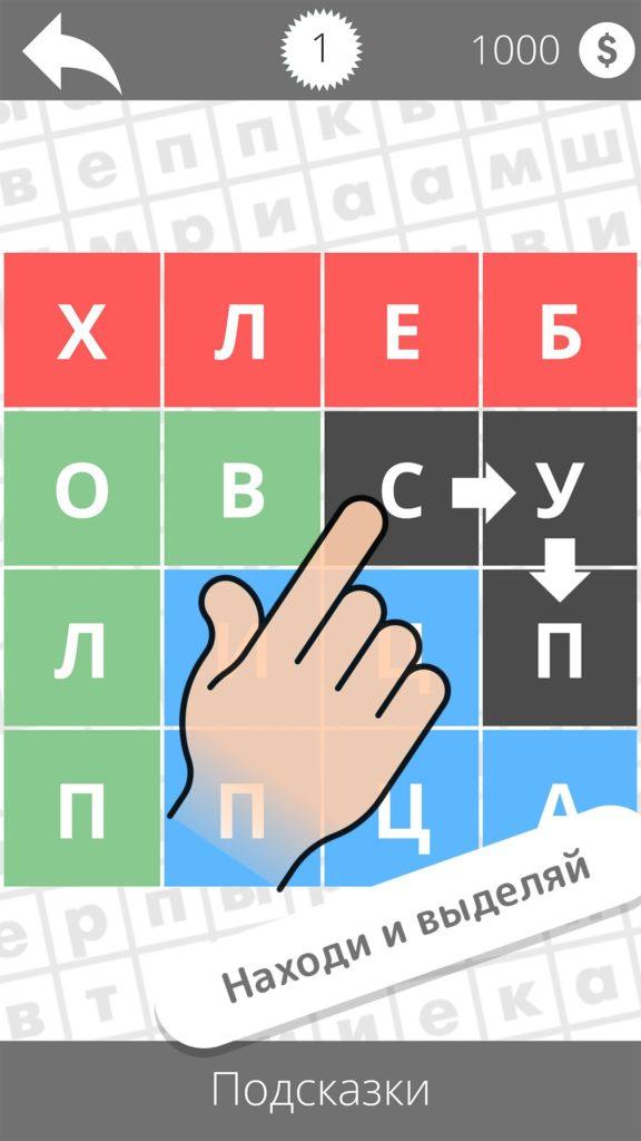 игра слова